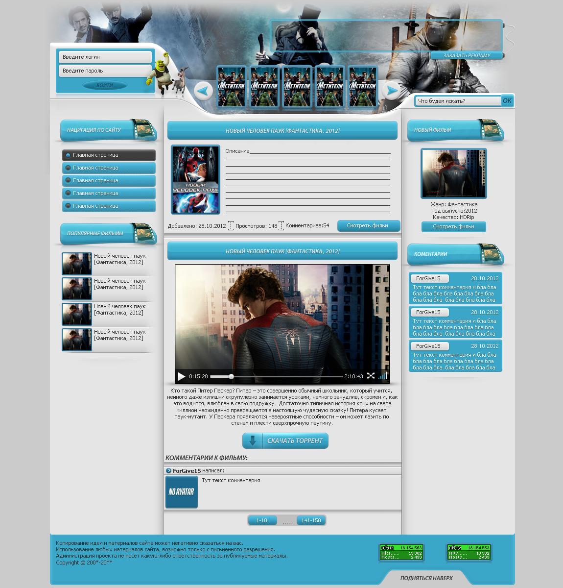 Макет для киносайта PSD - PSD макеты - Файловый архив - В uCoz